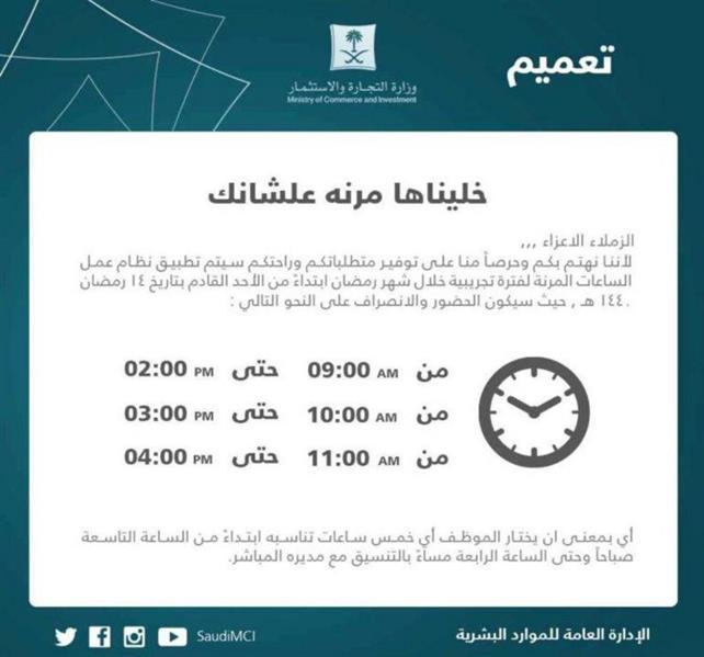 معجزة مستوطنة طوف ساعات العمل الرسمي في رمضان ٢٠١٨ Outofstepwineco Com