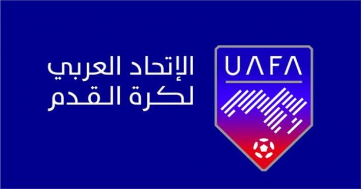 سحب قرعة البطولة العربية السبت في الرباط