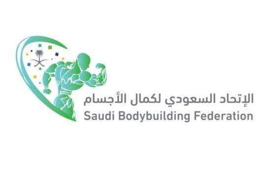 اتحاد كمال الأجسام يعلن موعد بطولة كأس الإتحاد السعودي