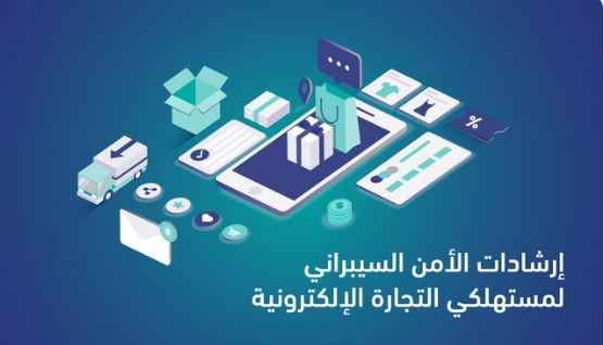 إرشادات الأمن السيبراني لمستهلكي التجارة الإلكترونية