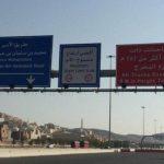 انقلاب مركبة على طريق الأمير محمد بن سلمان بالعاصمة المقدسة