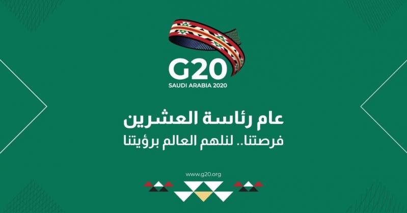 بدء الاجتماع الافتراضي لوزراء مالية مجموعة العشرين برئاسة المملكة