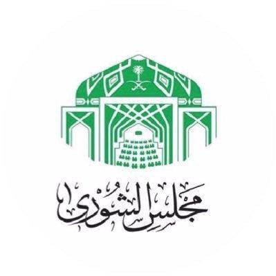 """""""الشورى"""" يصوت على توصيات لجانه بشأن تقارير أداء سنوية لعدد من الأجهزة والجهات الحكومية.. الأسبوع المقبل"""