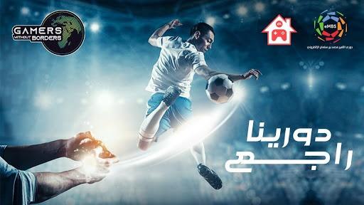 دوري الأمير محمد بن سلمان الإلكتروني ينطلق السبت المقبل