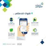 حساب المواطن يستبق الدفعة 31 بتوضيح قنوات التواصل