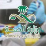 """""""الصحة"""": تسجيل 5 وفيات و356 إصابة جديدة بفيروس """"كورونا"""" وشفاء 308 حالات"""