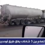 """الشرقية.. تصادم 3 شاحنات يوقف المرور على """"طريق أبوحدرية"""""""