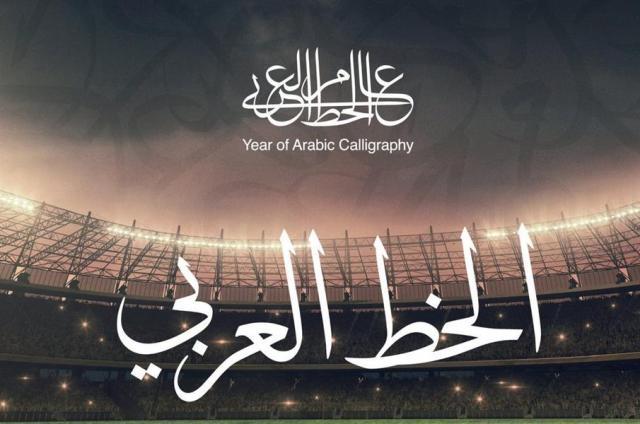 للمرة الأولى.. اللغة العربية على قمصان لاعبي نهائي كأس خادم الحرمين