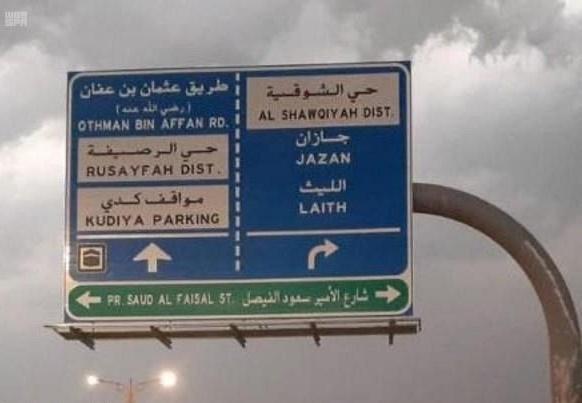 تركيب لوحات حدود ومسميات أحياء مكة الجديدة
