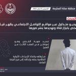 شرطة مكة المكرمة: القبض على شخص ابتز فتاة وإحالته إلى النيابة العامة