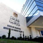 الخارجية الفلسطينية: نرحب بالمطالبات العالمية لإدارة بايدن بإنهاء الاحتلال الإسرائيلي