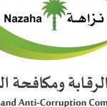 مكافحة الفساد: صدور أحكام قضائية لعدد من القضايا الجنائية التي باشرتها