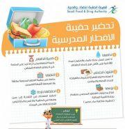«الغذاء والدواء» توضح الخطوات الصحيحة لتحضير حقيبة الإفطار المدرسية